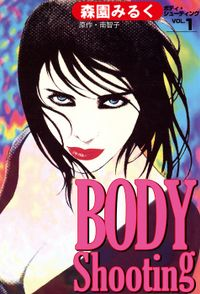 BODY Shooting 1巻