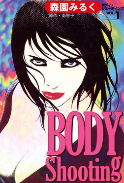 BODY Shooting 1巻-電子書籍