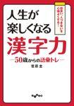 人生が楽しくなる漢字力~50歳からの語彙トレ