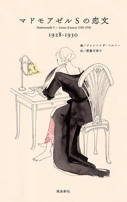 マドモアゼルSの恋文-電子書籍
