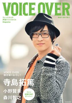 VOICE OVER【ヴォイスオーバー】NO.4 ちょっと大人の声優ライフスタイルMagazine-電子書籍