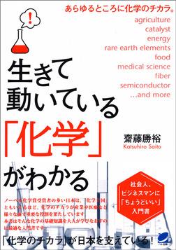 生きて動いている「化学」がわかる-電子書籍