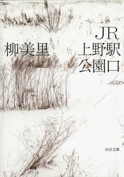 JR上野駅公園口-電子書籍
