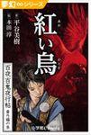 夢幻∞シリーズ 百夜・百鬼夜行帖99 番外編の参 紅い烏(からす)