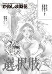 女のブラック事件簿 vol.3~選択肢~