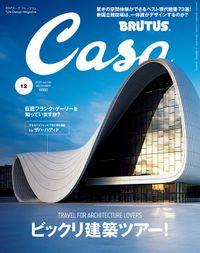 Casa BRUTUS(カーサ ブルータス) 2015年 12月号 [びっくり建築ツアー!]
