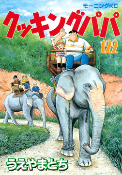 クッキングパパ(122)-電子書籍
