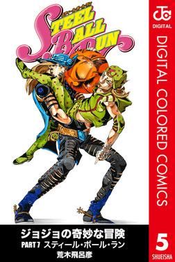 ジョジョの奇妙な冒険 第7部 カラー版 5-電子書籍