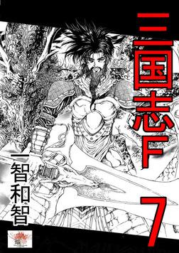 三国志F 7巻-電子書籍