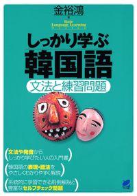 しっかり学ぶ韓国語(CDなしバージョン)