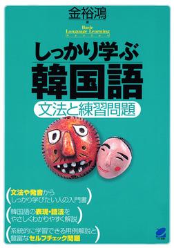 しっかり学ぶ韓国語(CDなしバージョン)-電子書籍