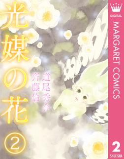 光媒の花 2-電子書籍