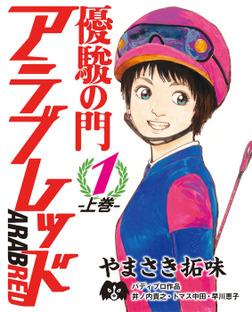 優駿の門アラブレッド1-上巻-電子書籍