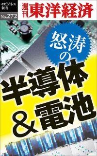 怒涛の半導体&電池―週刊東洋経済eビジネス新書No.272