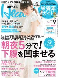 日経ヘルス 2017年 9月号 [雑誌]