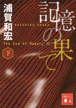 記憶の果て(下)-電子書籍