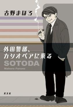 外田警部、カシオペアに乗る-電子書籍