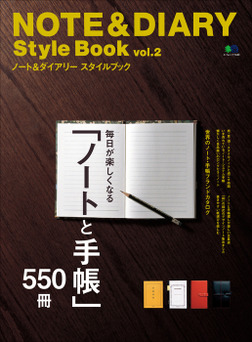 NOTE&DIARY Style Book Vol.2-電子書籍