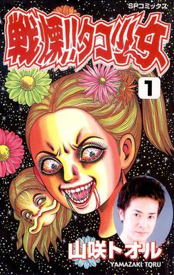 戦慄!!タコ少女 1巻-電子書籍
