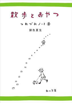 散歩とおやつ つれづれノート(8)-電子書籍
