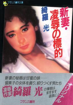 新妻・凌辱の標的-電子書籍