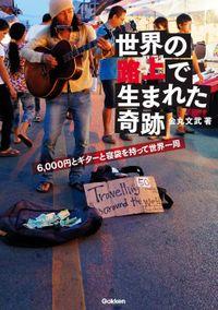 世界の路上で生まれた奇跡 6,000円とギターと寝袋を持って世界一周