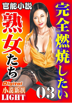完全燃焼したい熟女たち03-電子書籍