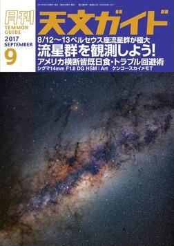 天文ガイド2017年9月号-電子書籍