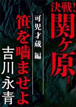 決戦!関ヶ原 可児才蔵編 笹を噛ませよ-電子書籍
