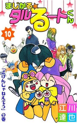 まじかる☆タルるートくん 第10巻-電子書籍