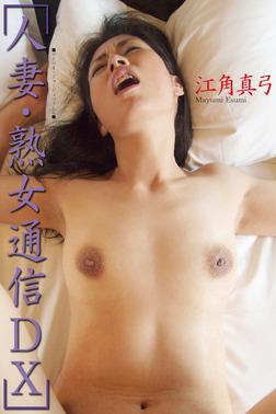 人妻・熟女通信DX 「初めて知った女の悦び」 江角真弓-電子書籍