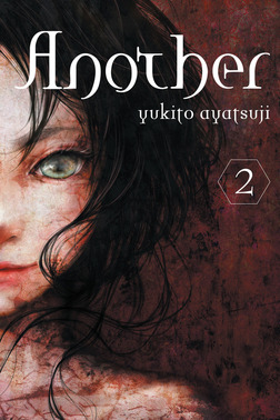 Another, Vol. 2 (novel)-電子書籍