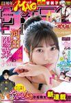 週刊少年サンデー 2020年24号(2020年5月13日発売)