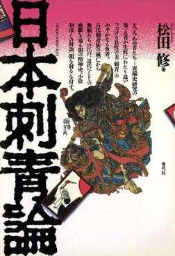 日本刺青論-電子書籍