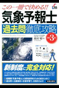 この一冊で決める!気象予報士 過去問徹底攻略 改訂3版