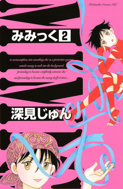 みみっく(2)-電子書籍