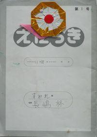 TALKEN絵日記1冊目
