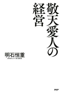 敬天愛人の経営-電子書籍