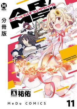 【分冊版】AR/MS!!(エーアール・マルチプルサヴァイヴ) 11-電子書籍