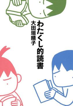 わたくし的読書 (文庫版)-電子書籍