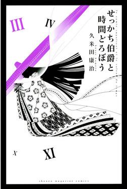 せっかち伯爵と時間どろぼう(3)-電子書籍