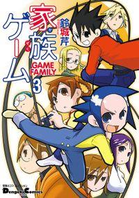 電撃4コマ コレクション 家族ゲーム(3)