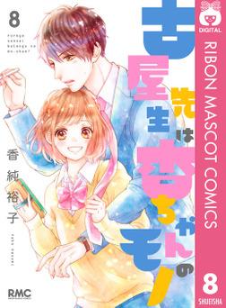 古屋先生は杏ちゃんのモノ 8-電子書籍