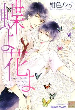 蝶よ花よ-電子書籍