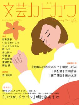 文芸カドカワ 2019年1月号-電子書籍