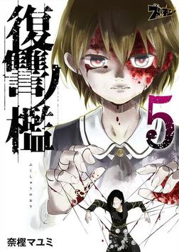復讐ノ檻 5-電子書籍