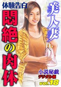 【体験告白】美人妻 悶絶の肉体 ~『小説秘戯』デジタル版 vol.18~