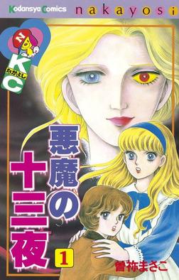 悪魔の十三夜(1)-電子書籍