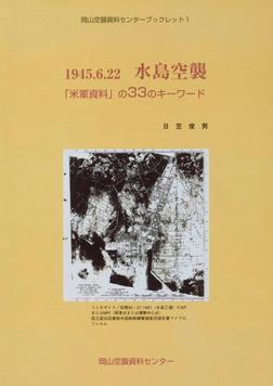 1945.6.22水島空襲 「米軍資料」の33のキーワード-電子書籍