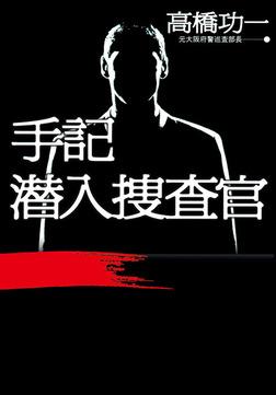 手記 潜入捜査官-電子書籍